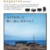 カメラマガジン no.2