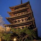 京都: 八坂の塔(2)