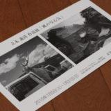 立木義浩さんの「風の写心気」
