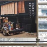 京都駅のホームで