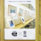 東京駅構内の小さなギャラリー