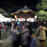 宵ゑびす祭 (京都ゑびす神社)