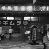 キムラ すきやき (京都 寺町京極商店街)