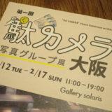 第一回駄カメラ写真グループ展 大阪 - 赤城耕一先生とカメラ・現像談義