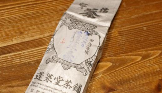 蓬莱堂茶舗の玄米茶