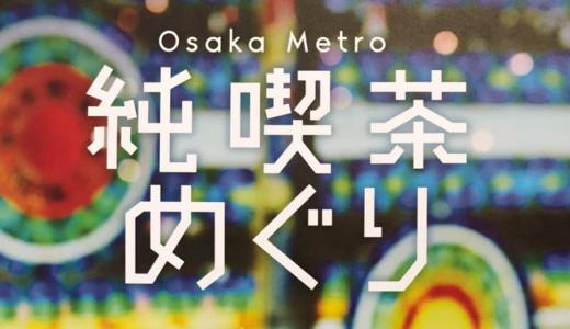 Osaka Metro 純喫茶めぐり