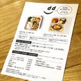 D & Department Kyotoのお弁当