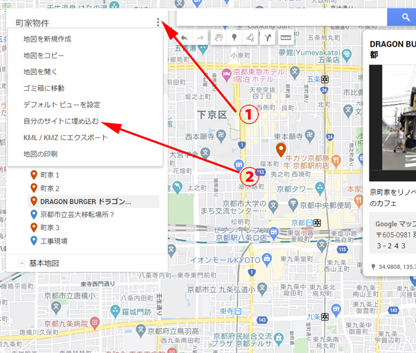 GPS情報(位置情報)付き写真を Google map (マイマップ)に表示する手順