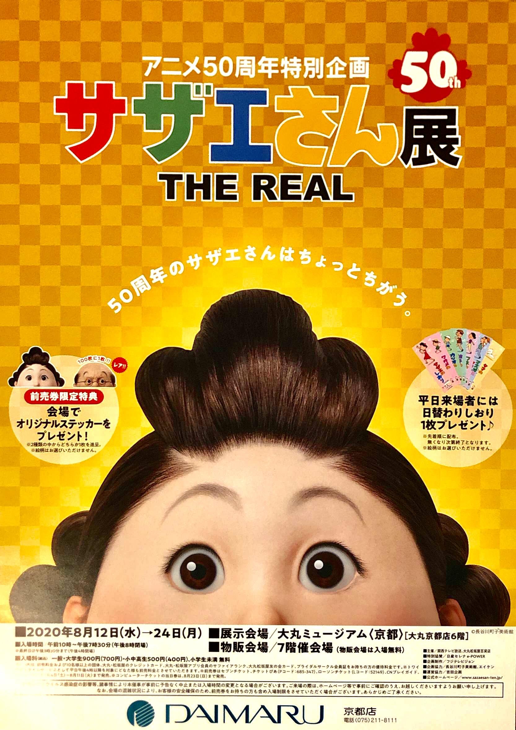 アニメ50周年特別企画 サザエさん展